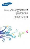 Скриншот Samsung S5360 Galaxy Young - Руководство по эксплуатации (User Gude)