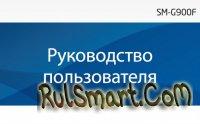 Скриншот Samsung Galaxy S5 - Руководство пользователя