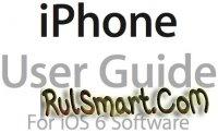 Скриншот iPhone (iOS 6) - Руководство пользователя