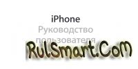 Скриншот iPhone (iOS 8) - Руководство пользователя