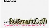 Скриншот LENOVO S90 - Руководство пользователя