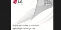 Скриншот LG G2 mini D618 - Руководство пользователя