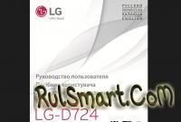 Скриншот LG G3s D724 - Руководство пользователя