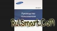 Скриншот Samsung Galaxy S6 edge - Руководство пользователя