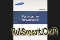 Скриншот Samsung Galaxy Alpha - Руководство пользователя