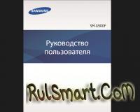 Скриншот Samsung SM-G900F Galaxy S5 - Руководство пользователя