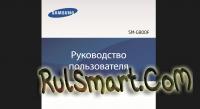 Скриншот Samsung SM-G800F Galaxy S5 mini - Руководство пользователя