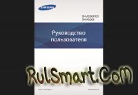 Скриншот Samsung SM-A500F Galaxy A5 - Руководство пользователя