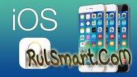 iPhone (iOS 9) - Руководство пользователя