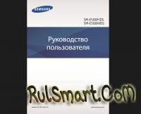 Скриншот Samsung SM-E500 Galaxy E5 - Руководство пользователя