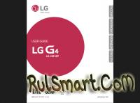 Скриншот LG G4 H818P - Руководство пользователя