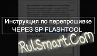 Скриншот SP Flashtool — инструкция по прошивке
