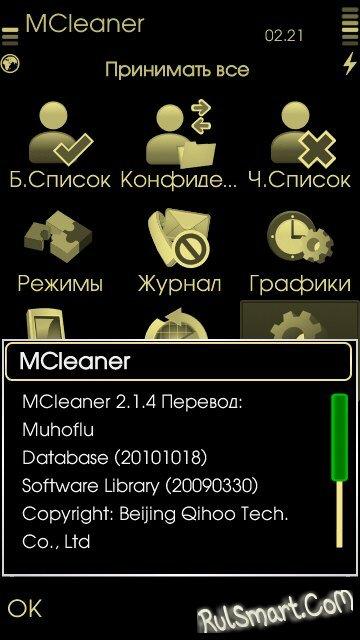 MCLENER ДЛЯ СИМБИАН 9 2 СКАЧАТЬ БЕСПЛАТНО