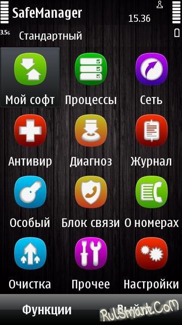 Drweb v9 anti-virus screenshot 3