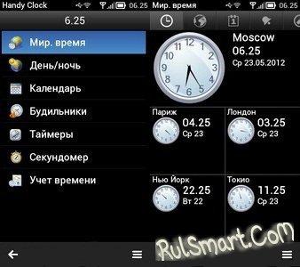 Обзор программы handy clock на smartphoneua