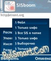 Скриншот SISboom