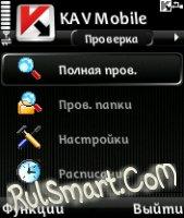 Скриншот Kaspersky AntiVirus Mobile - v6.0(80)ru