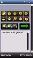 Скриншот QIP PDA