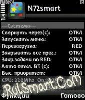 Скриншот N72smart