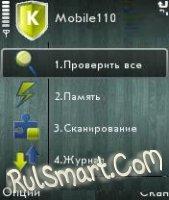 Скриншот Mobile110