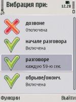 Скриншот Vibra-Connect