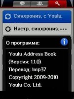 Скриншот Address Book