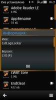 Скриншот CallLogsLocker