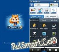 Скриншот UCWeb Browser