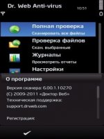 Скриншот Dr Web Anti-virus