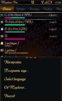 Скриншот  FExplorer Pro
