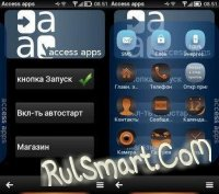 Скриншот Access apps