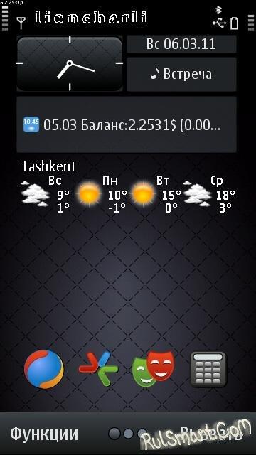 Скачать тему для symbian