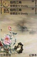 Скриншот Rain in Jiangnan