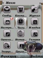 Скриншот  MЕGАТRОN 9.2/9.3