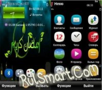 Скриншот Ramadan-Kareem