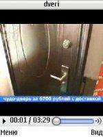Скриншот dveri.3gp