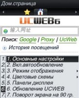 Скриншот UcWeb6.6 beta-test