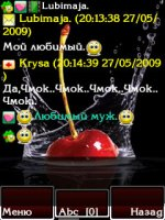 Скриншот bayanICQ - Cherry
