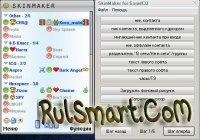 Скриншот SkinMaker 0.80b3 for БаянICQ NEW