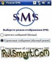 Скриншот Mode SMS 2.0