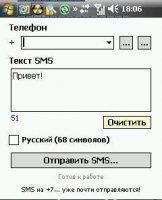 Скриншот SendSMS - v.2.0.0.0