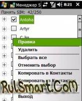 Скриншот Sim manager