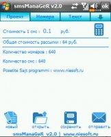 Скриншот smsManaGeR v2.0