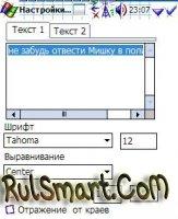 Скриншот TodayText v2.4