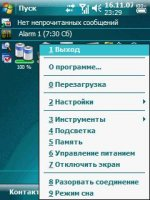 Скриншот PocketToolman 2.26