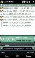 Скриншот VITO AudioNotes 1.37