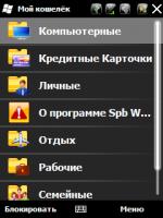 Скриншот Spb Wallet