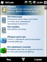 Скриншот SKTools