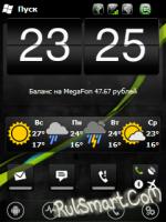 Скриншот Dynamic Operator Name