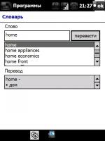 Скриншот Socrat CE